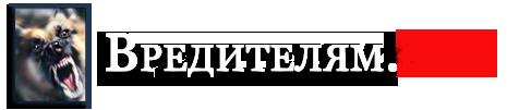 Сайт Вредителям.НЕТ